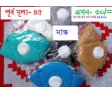 mask, High Quality মাস্ক-৩০/=