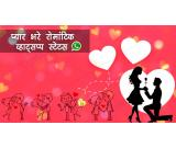 Romantic Whatsapp Status Images in Hindi