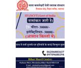 Institute for  ITI(NCVT)Ranchi