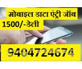 sms sending job without investment Data Entry Work from Home