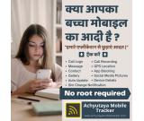 achyutaya mobile tracker