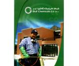 GULF CHEMICALS CONT. CO. FOR PEST & RODENT CONTROL