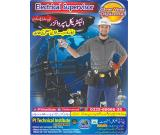 One year Electrical supervisor course in bhara kahu islamabad