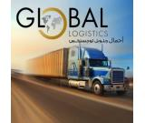 Global Logistics Services from UAE to all Gulf Area, Global Logistics DWC LLC