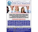 DUNIA LEGAL TRANSLATION DUBAI BUR DUBAI
