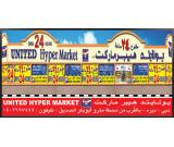 SHOPING MALL HELPER 50 NOS REQUIRED URGENT FOR UNITED HYPERMARKET