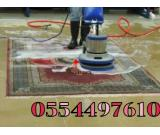 Office Carpet Chair Shampoo Mattress Sofa Cleaning 0554497610