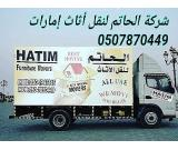 AL HATIM BEST MOVERS UAE 0501947145