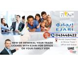 EJARI CERTIFICATE FOR NEW OR RENEWAl LICENSE WITH ATTRACTIVE PRICE